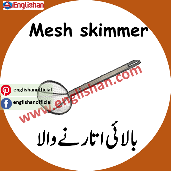 Mesh skimmer meaning in urdu