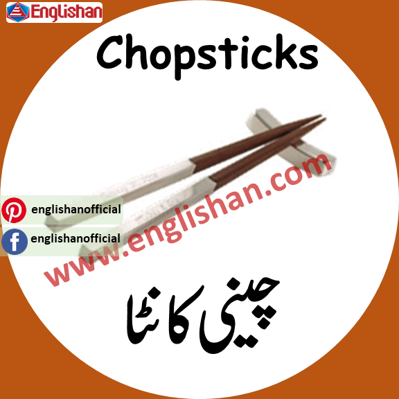 chopsticks meaning in urdu