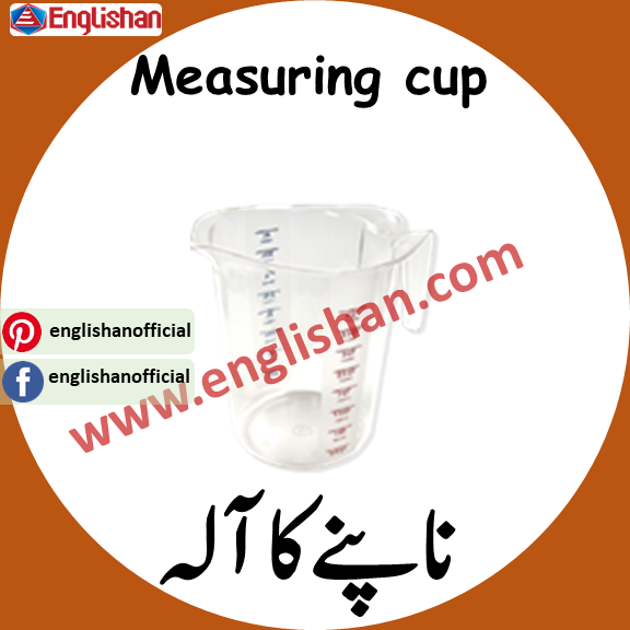 Measuring cup meaning in urdu