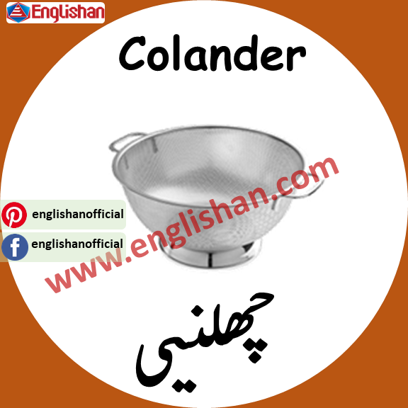 Colander meaning in urdu