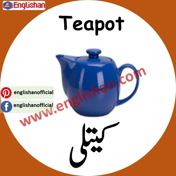 Teapot meaning in urdu