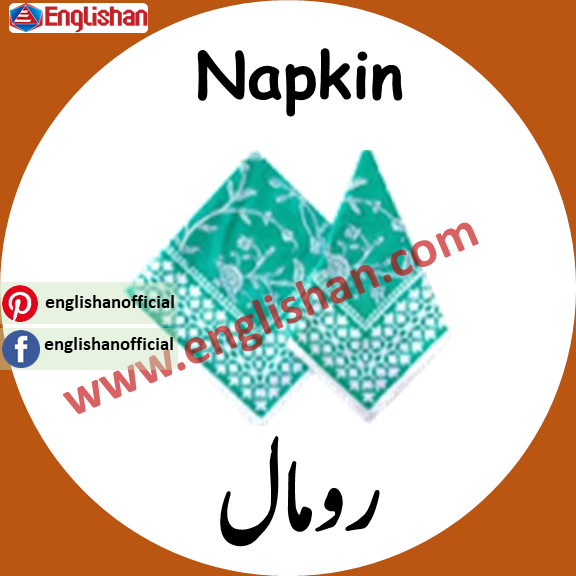 Napkin Meaning in urdiu