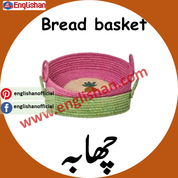 Bread basket meaning in urdu