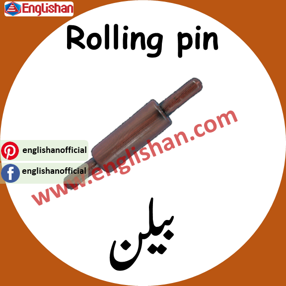 Rolling pin meaning in urdu