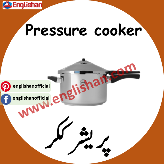 Pressure cooker meaning in urdu