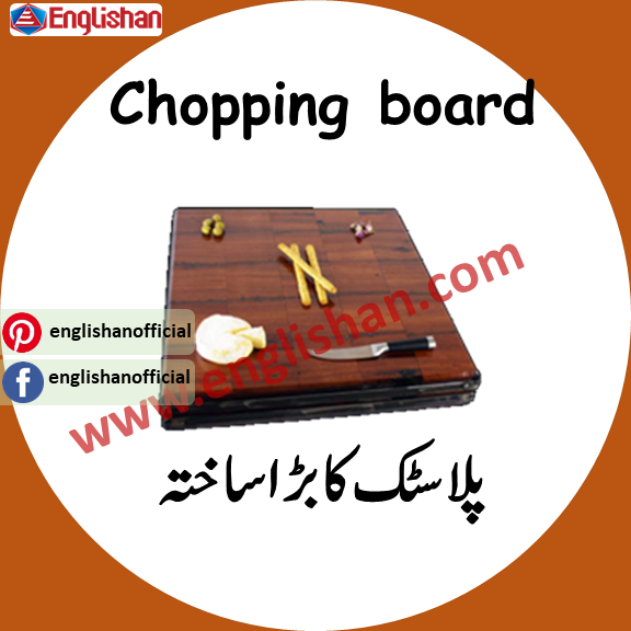 chopping board meaning in urdu