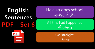 English Sentences of Daily Use with Urdu with PDF - SET 6