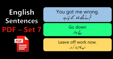 English Sentences of Daily Use with Urdu with PDF - SET 7