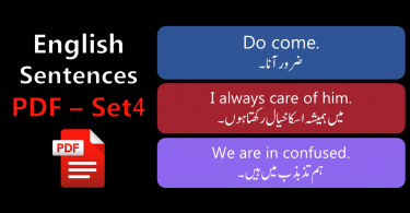 English Sentences of Daily Use with Urdu with PDF - SET 4