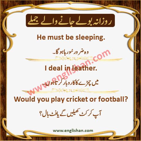 English To Urdu Sentences PDF