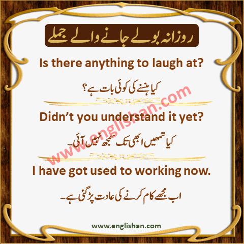 , Urdu Sentences Book PDF