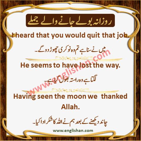 Urdu To English Sentence Translation Exercises PDF