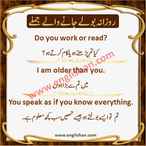 500 Urdu English Sentences