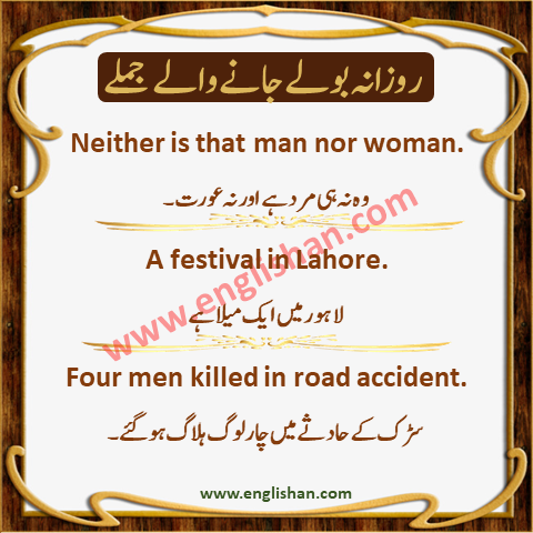 100 English Sentences Used In Daily Life With Urdu