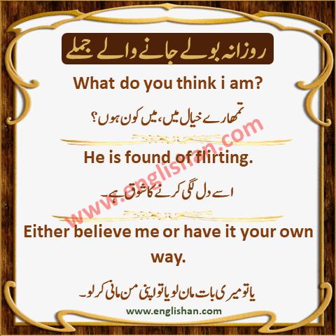 English to Urdu Sentences Used In Daily Life PDF