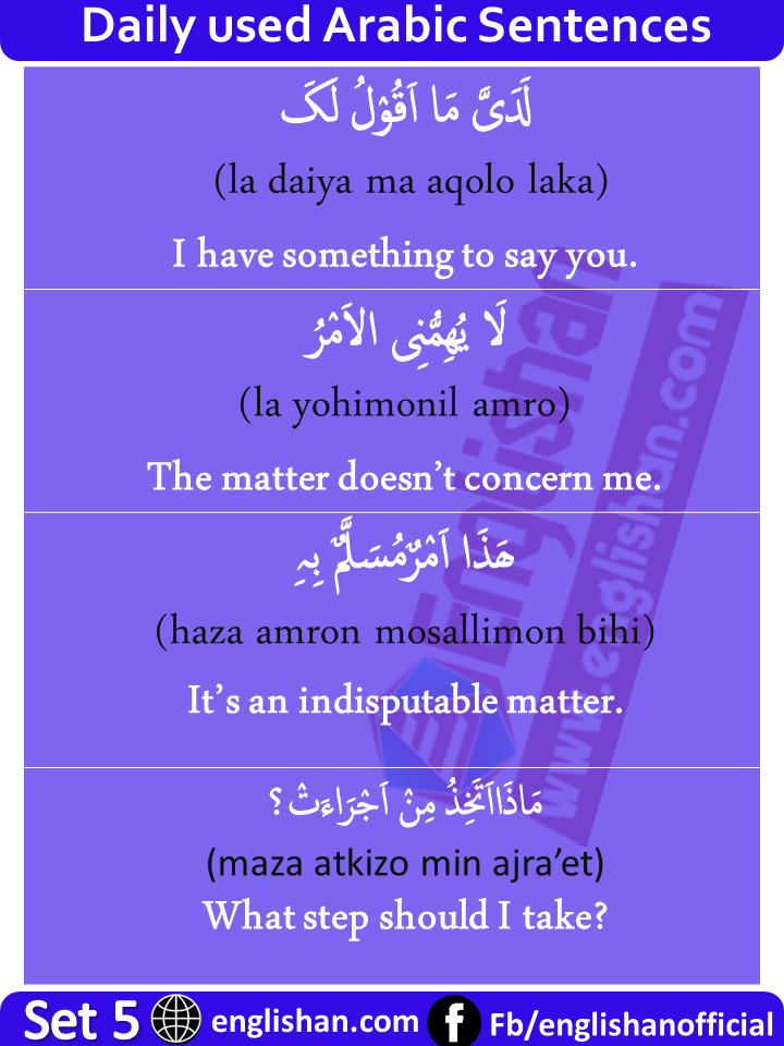 Daily Use  Arabic Sentences with English Free PDF Lesson