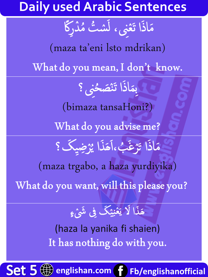 Daily Used Arabic Sentences with English