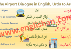 At the Airport Dialogue in English to Arabic