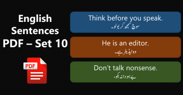 English Sentences of Daily Use with Urdu with PDF - SET 10.