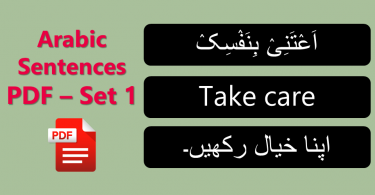 English Sentences of Daily Use with Urdu Arabic & with PDF - SET 1