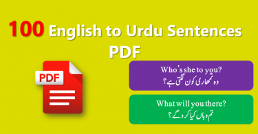 100 English Sentences of Daily Use with Urdu with PDF