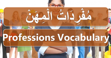 Professions Vocabulary with Arabic and English
