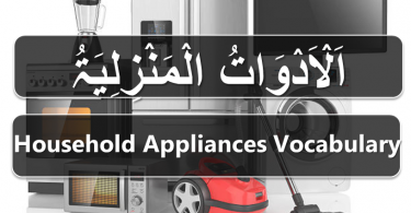 Household Appliances Vocabulary in Arabic and English