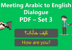 Meeting Sentences in Arabic with English with PDF - SET 3