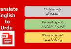 Urdu English conversation Sentences for Basic English learners