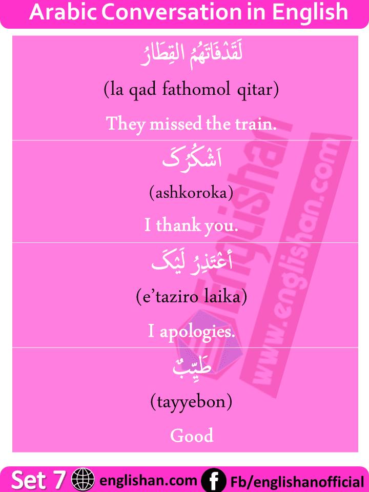 Arabic Conversation in English
