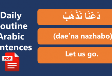 Daily routine Arabic to English sentences with PDF File