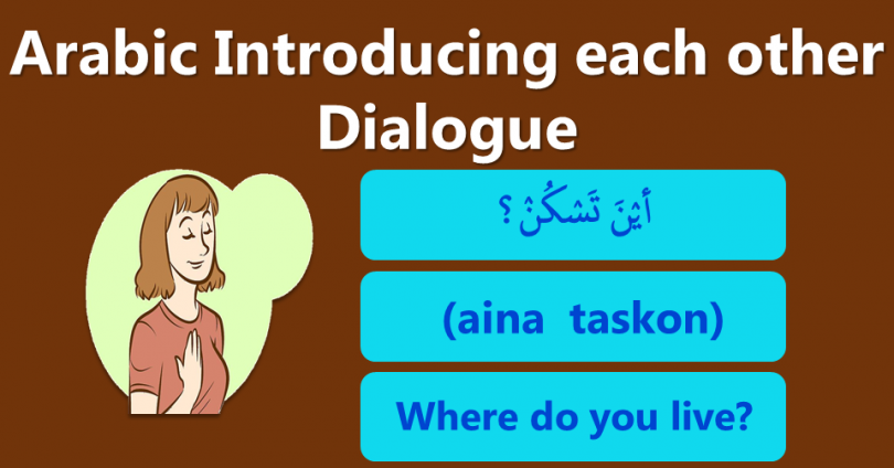 Introducing each other dialogue Arabic to English