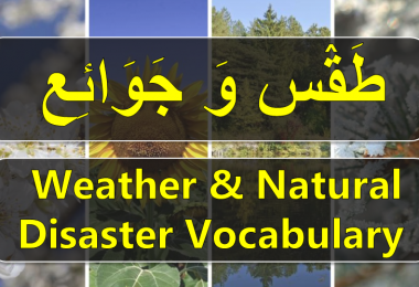 Weather & Natural Disasters Vocabulary in Arabic and English