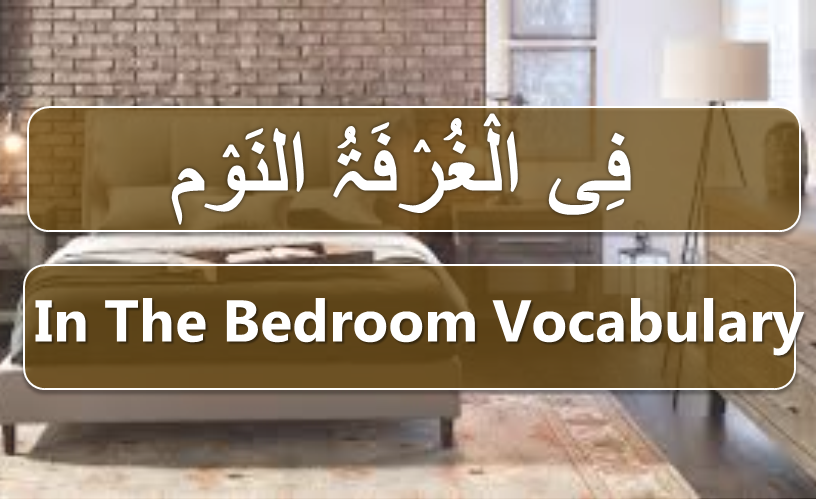Bedroom Vocabulary in Arabic and English with PDF