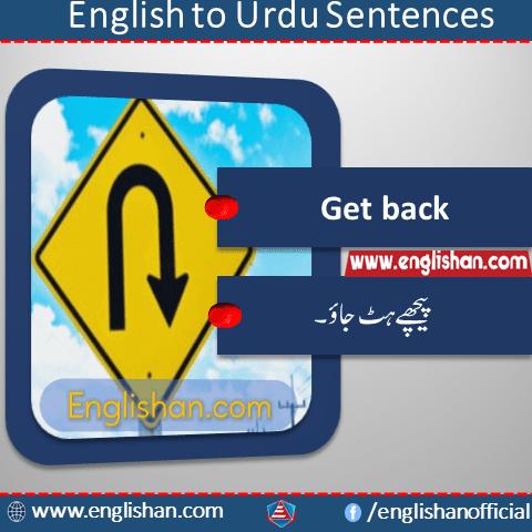 Urdu to English Translation Full Sentence