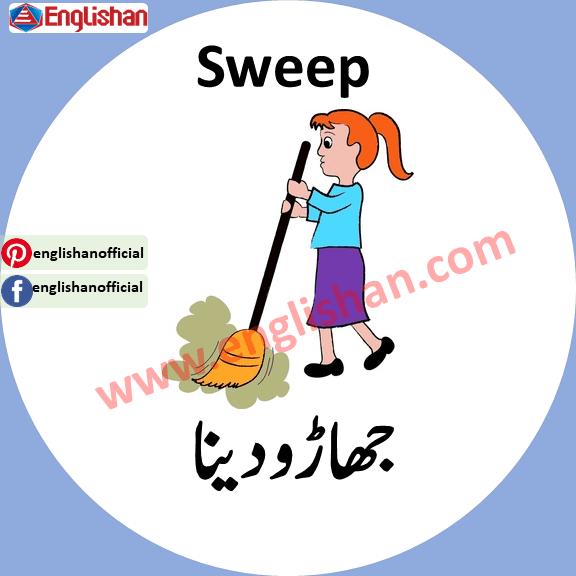 Household Chores Vocabulary List Urdu to English