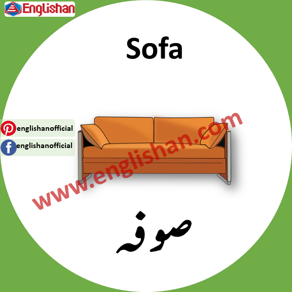 In The Bedroom Name in Urdu to English PDF | Englishan