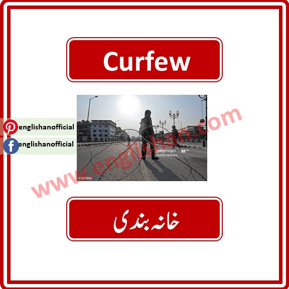 Curfew Meanings in Urdu | 100 Words List Used for Coronavirus with English to Urdu