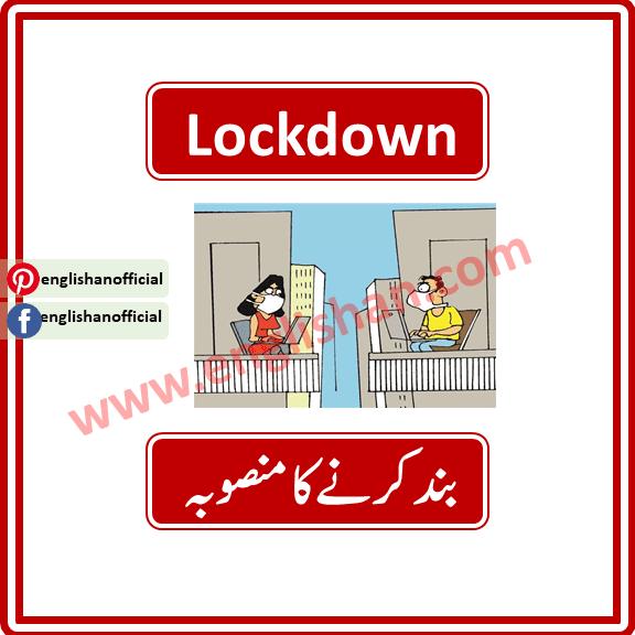 look down Meanings in Urdu | 100 Words List Used for Coronavirus with English to Urdu