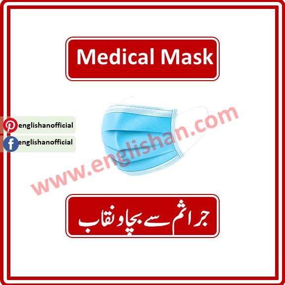 Medical Mask Meanings in Urdu | 100 Words List Used for Coronavirus with English to Urdu