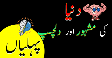 100 Riddles in Urdu With Answer 2021