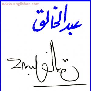 Best Signature Style