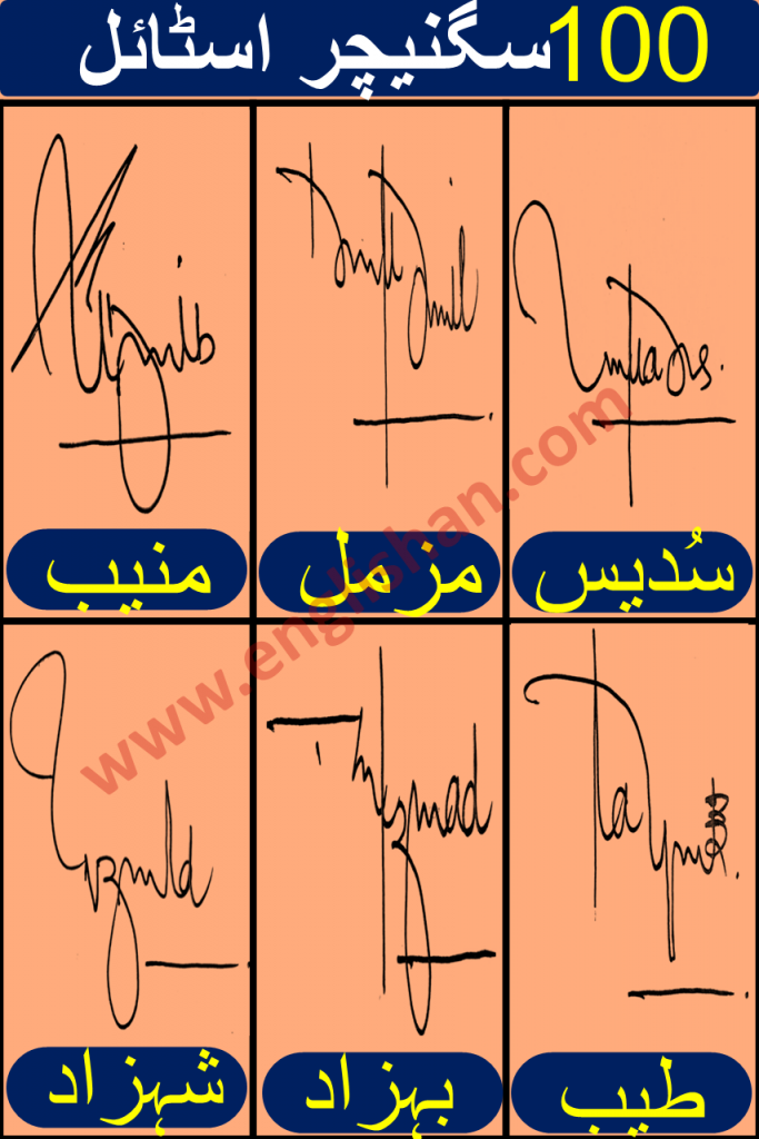 100 Beautiful Signatures