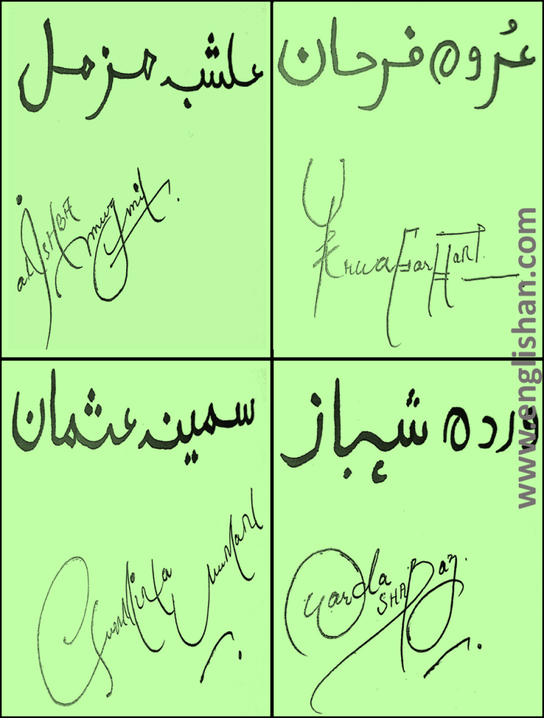 Couple signature Online