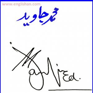 Handwritten Signature Ideas